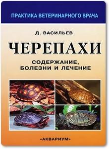 Черепахи: Содержание, болезни и лечение - Васильев Д. Б.