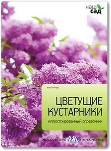 Цветущие кустарники - Титчмарш А.