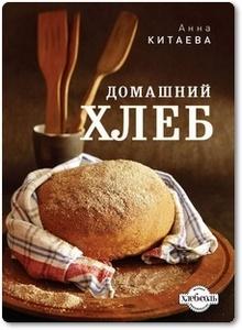 Домашний хлеб - Китаева А.