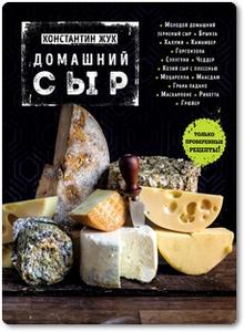 Домашний сыр - Жук К.