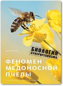 Феномен медоносной пчелы: Биология суперорганизма - Тауц Ю.