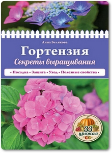 Гортензия: Секреты выращивания - Белякова А.