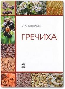 Гречиха - Савельев В. А.