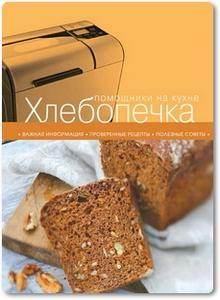 Хлебопечка - Ильичева С.
