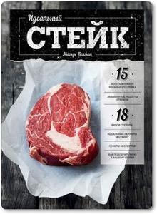 Идеальный стейк - Полман М.