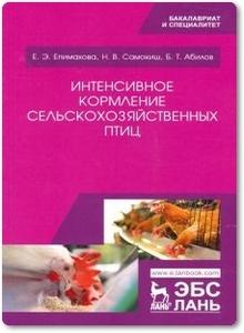 Интенсивное кормление сельскохозяйственных птиц - Епимахова Е. Э. и др.