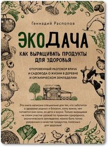 Экодача: Как выращивать продукты для здоровья - Распопов Г.