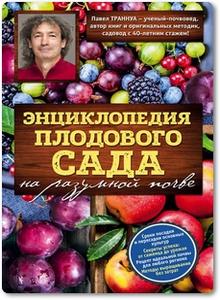 Энциклопедия плодового сада на разумной почве - Траннуа П.