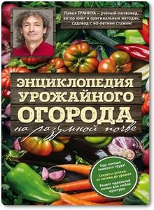Энциклопедия урожайного огорода на разумной почве - Траннуа П.