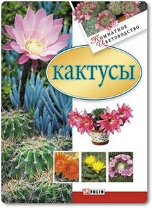 Кактусы - Згурская М.