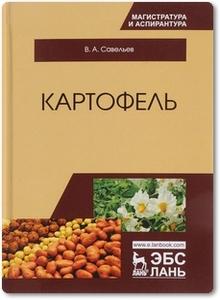 Картофель - Савельев В. А.