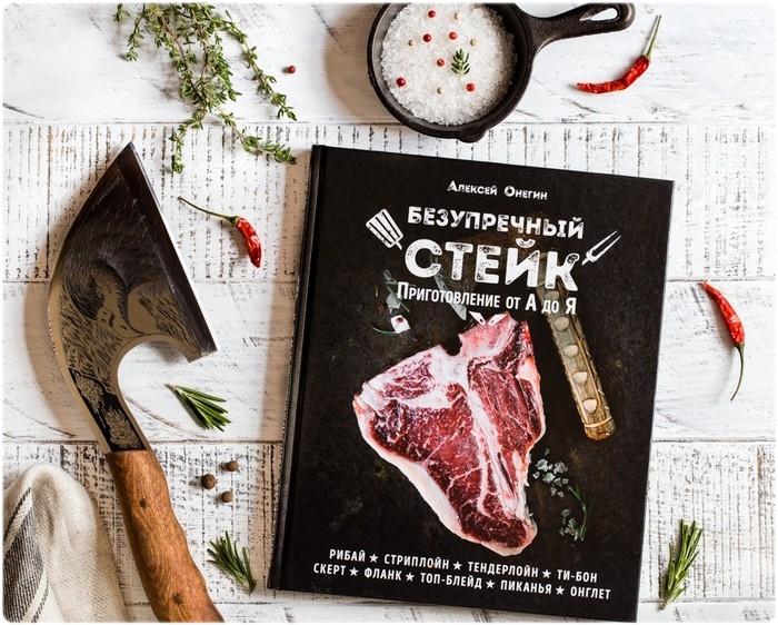 Книга: Безупречный стейк - Онегин А.
