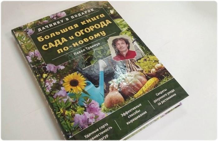 Книга: Большая книга сада и огорода по-новому - Траннуа П.