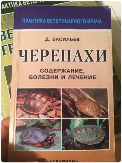 Книга: Черепахи Содержание, болезни и лечение - Васильев Д. Б.