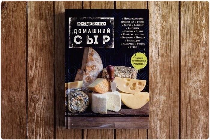 Книга: Домашний сыр - Жук К.