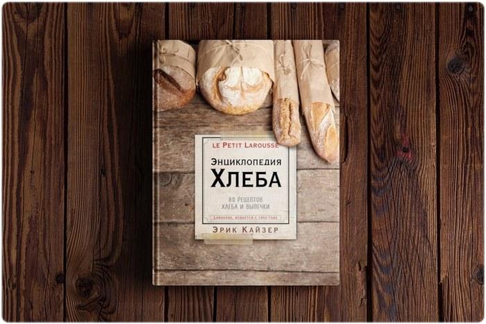 Книга: Энциклопедия хлеба 80 рецептов хлеба и выпечки - Кайзер Э.