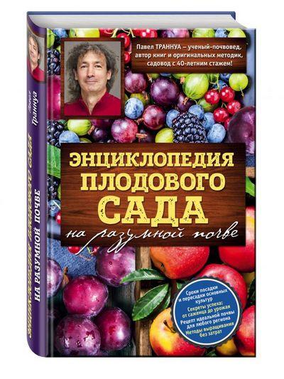 Книга: Энциклопедия плодового сада на разумной почве - Траннуа П.