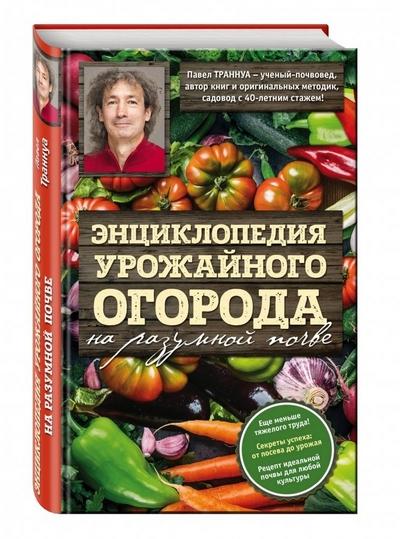 Книга: Энциклопедия урожайного огорода на разумной почве - Траннуа П.