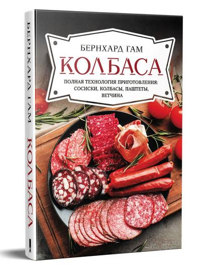 Книга: Колбаса Полная технология приготовления - Гам Бернхард