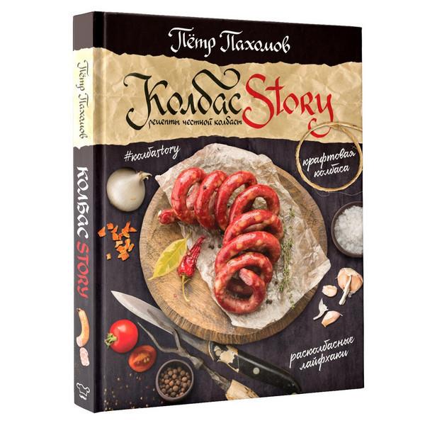 Книга: КолбасStory Рецепты честной колбасы - Пахомов П.