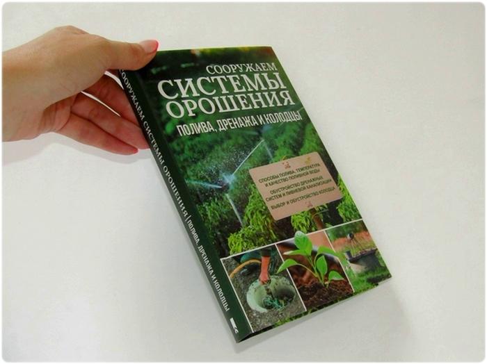 Книга: Сооружаем системы орошения, полива, дренажа и колодцы - Подольский Ю.