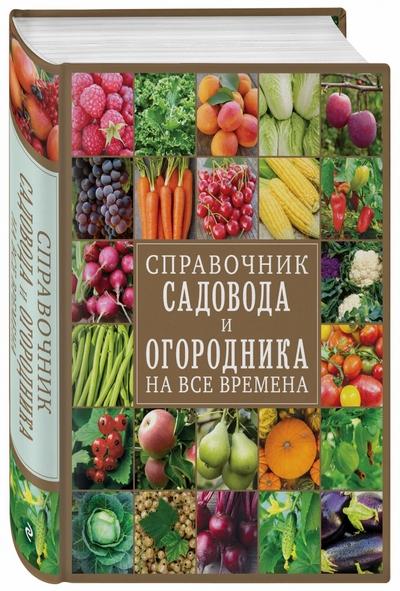 Книга: Справочник садовода и огородника на все времена - Крылова О. А.