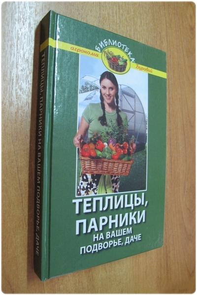 Книга: Теплицы, парники на вашем подворье, даче - Бурова В. В.