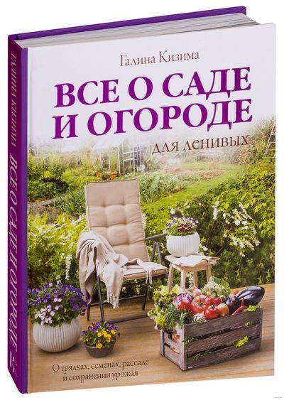 Книга: Все о саде и огороде для ленивых - Кизима Г.
