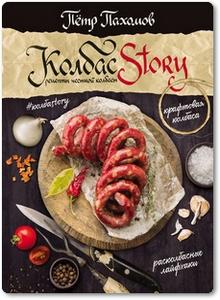 КолбасStory: Рецепты честной колбасы - Пахомов П.