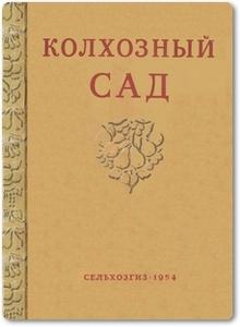 Колхозный сад - Степанов П. А. и д.р.