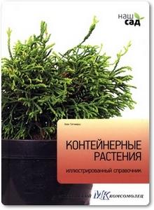 Контейнерные растения - Титчмарш А.