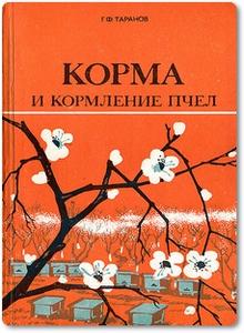 Корма и кормление пчел - Таранов Г. Ф.