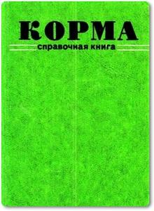 Корма: Справочная книга - Смурыгин М. А.