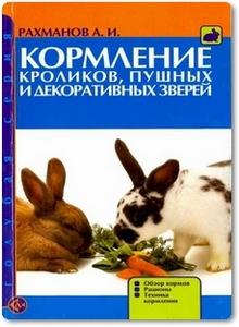 Кормление кроликов, пушных и декоративных зверей - Рахманов А. И.