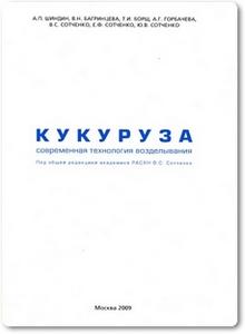 Кукуруза: Современная технология возделывания - Шиндин А. П. и др.