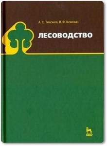 Лесоводство - Тихонов А. С.