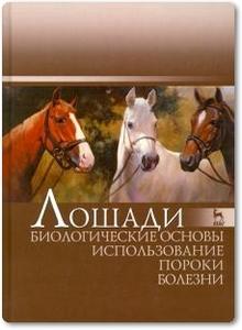 Лошади: Биологические основы. Использование. Пороки. Болезни - Стекольников А. А. и др.