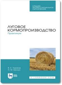 Луговое кормопроизводство - Ториков В. Е.