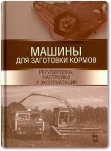 Машины для заготовки кормов - Зиганшин Б. Г. и др.