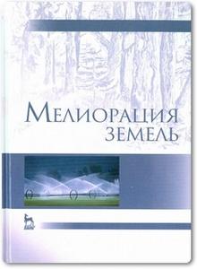 Мелиорация земель - Голованов А. И. и др.