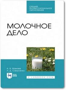 Молочное дело - Мамаев А. В.