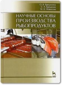 Научные основы производства рыбопродуктов - Бредихина О. В. и др.