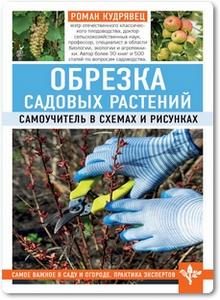 Обрезка садовых растений: Самоучитель в схемах и рисунках - Кудрявец Р.