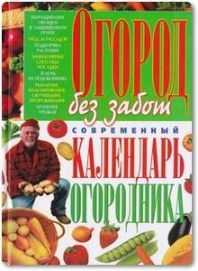 Огород без забот: Современный календарь огородника - Вадченко Н. Л.