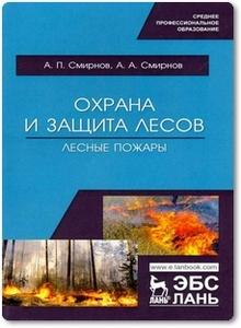 Охрана и защита лесов: Лесные пожары - Смирнов А. П.