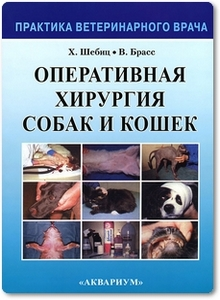 Оперативная хирургия собак и кошек - Шебиц Х.