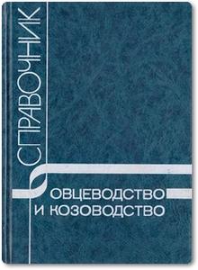 Овцеводство и козоводство - Арипов У. X. и др.
