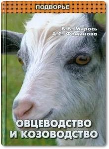 Овцеводство и козоводство - Мирось В. В.
