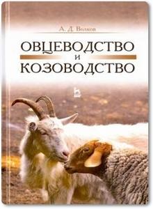 Овцеводство и козоводство - Волков А. Д.