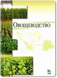Овощеводство - Котов В. П. и др.